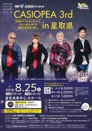 CASIOPEA 3rd in 星取県