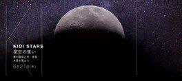 星空の集い-春の星座と月・金星・木星を見よう-
