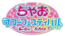 ちゃおサマーフェスティバル2018 福岡会場