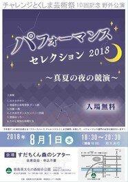 パフォーマンス・セレクション 2018 ~真夏の夜の競演~