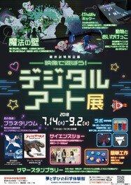 夏休み特別企画展「デジタルアート展」