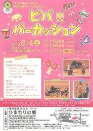ウェルカムキッズVo.l3 ひまわりサマーフェスタ2018「ビバ!!パーカッション」