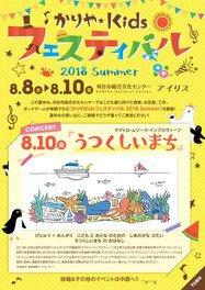 かりやKidsフェスティバル 2018 Summer