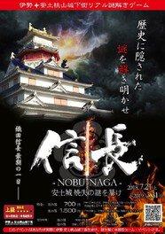 信長 NOBUNAGA ~安土城焼失の謎を暴け~