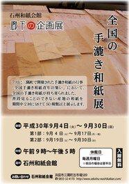 全国の手漉き和紙展