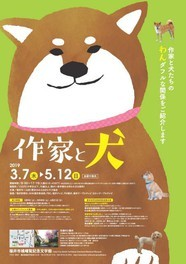 企画展「作家と犬」