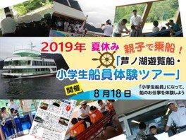 2019年 箱根 芦ノ湖遊覧船小学生船員体験ツアー