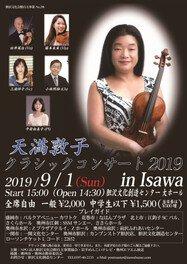 天満敦子クラシックコンサート2019