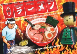 こけし探偵 season23~秋のラーメン王決定戦!編~