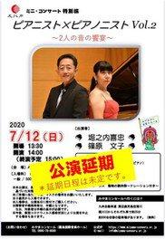ミニ・コンサート特別編「ピアニスト×ピアニストVol.2~二人の音の饗宴~」<中止となりました>