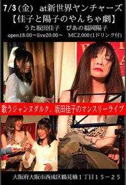 佳子と陽子のやんちゃ劇(7月)