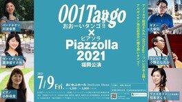 ピアソラ生誕100周年記念コンサート「001Tango x Piazzolla 2021」福岡公演