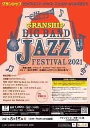グランシップ ビッグバンド・ジャズ・フェスティバル2021<中止となりました>