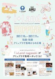 i+Land HOPPING