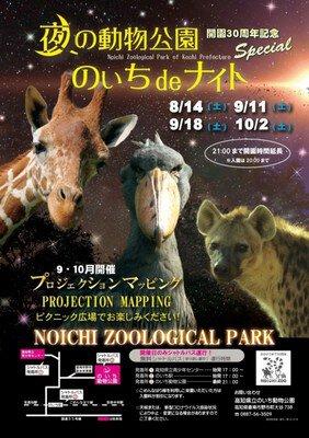 夜の動物公園 のいちdeナイト(8月)