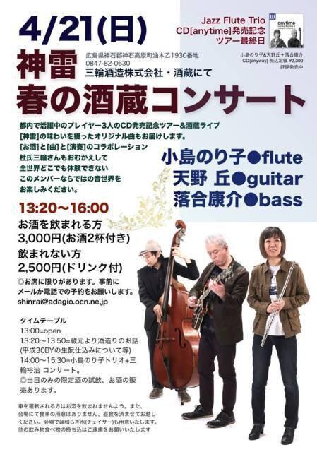 神雷 春の酒蔵コンサート