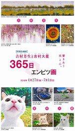 吉村芳生と吉村大星 365日エンピツ画