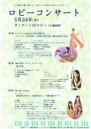 みよし市文化センター サンアート ロビーコンサート(5月)