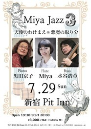 Miya Jazz3  天使のわけまえ*悪魔の取り分