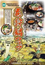 巻狩鍋フェア ~那須野ヶ原 大地の恵み~