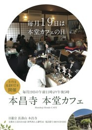 本昌寺 本堂カフェ(6月)