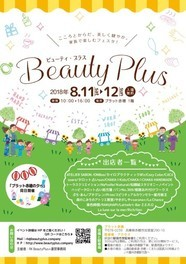 Beauty plus〜summer〜