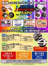 EXOTIC  REPTILE  EXPO(広島)