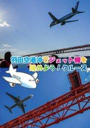 海の日限定 羽田空港沖でジェット機を眺めよう!クルーズ