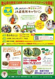 JAバンク×みんなのきょうの料理 健康キッチン-JA直売所キャラバン-(山口県)