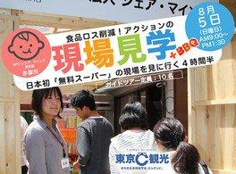 東京C観光 食品ロス削減!アクションの現場見学 日本初「無料スーパー」の現場を訪ねる4時間半(8月)