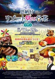 恩納村リゾートfes谷茶inリザン