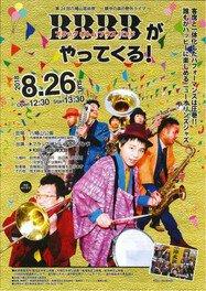 八幡山芸術祭~鎮守の森の野外ライブ~