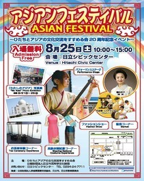 アジアンフェスティバル