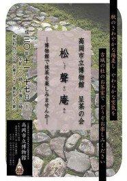 呈茶の会「松聲庵 -博物館で抹茶を楽しみませんか-」