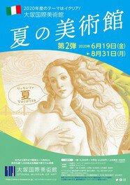 大塚国際美術館イベント「夏の美術館」