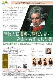 「251年目のベートーヴェン」弦楽四重奏曲第1番とともに、ベートーヴェンに迫る