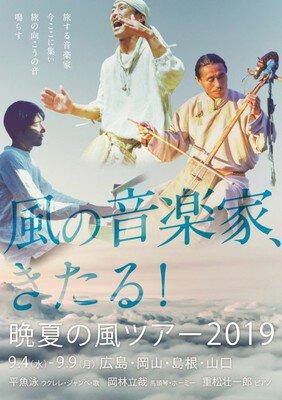 風の音楽家、きたる! ~平魚泳・岡林立哉・重松壮一郎ライブ in 山口