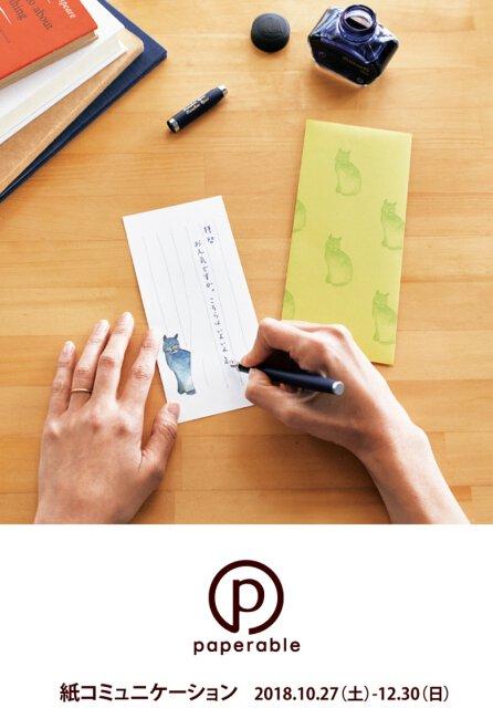 paperable/紙コミュニケーション