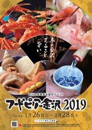 フードピア金沢2019