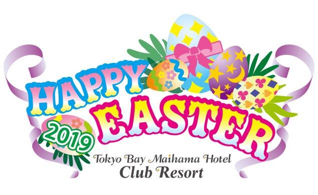 東京ベイ舞浜ホテル クラブリゾート ハッピーイースター2019