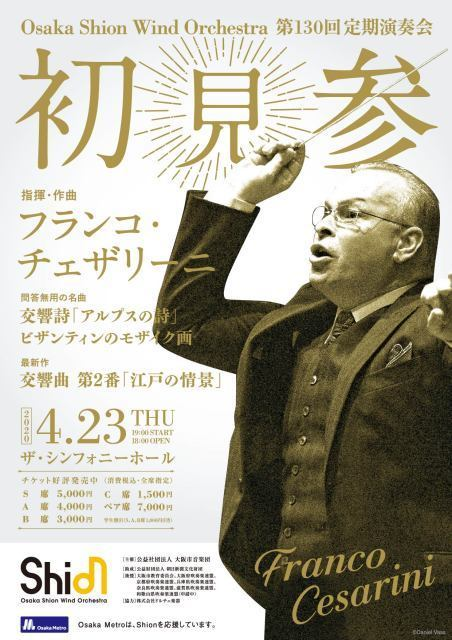 Osaka Shion Wind Orchestra 第130回定期演奏会<中止となりました>