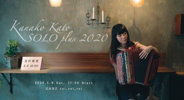Kanako Kato SOLO Plus 2020<中止となりました>