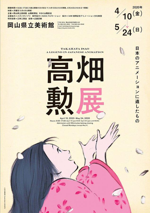 高畑勲展 ―日本のアニメーションに遺したもの