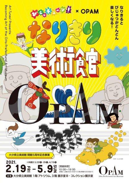びじゅチューン!×OPAM なりきり美術館