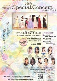 活動開始5周年 musia Special Concert