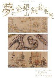 なかむらコレクション「夢の金銀銅山絵巻展」