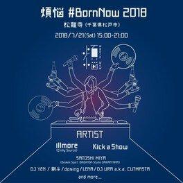 煩悩 #BornNow 2018
