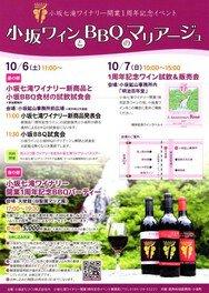 小坂七滝ワイナリー開業1周年記念イベント「小坂ワインとBBQのマリアージュ」