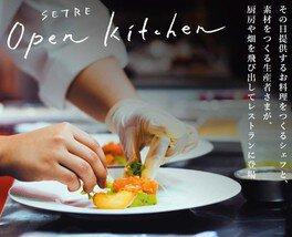 SETRE Open Kitchen 臨場感あるオープンキッチン 第12回「和ハーブ」