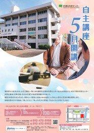 博多市民センター自主講座「博多まち歩き~ゆっくり、じっくり寺町を歩く」